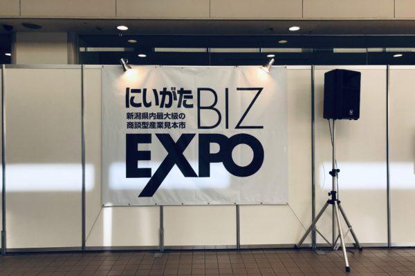 にいがたBIZ EXPO2019  その1