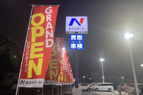 愛せるクルマを、愛せる価格で。 ネクステージ新潟東店完工
