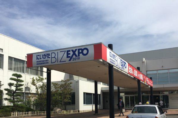 にいがたBIZ EXPO2019 その2