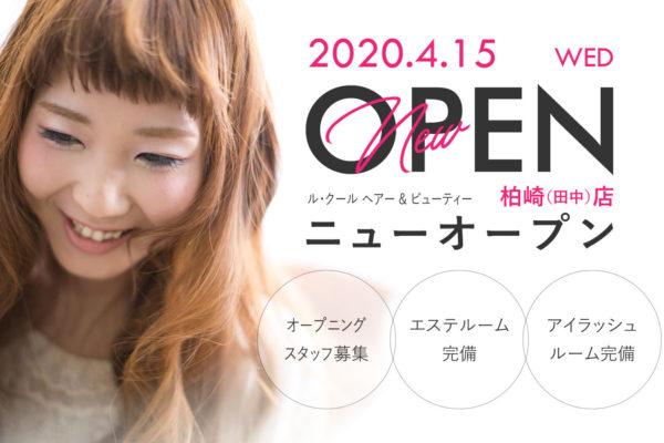 NEW OPEN‼  Le Coeur HAIR&BEAUTY柏崎店