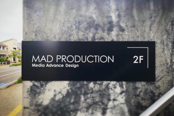 MAD PRODUCTION 様 看板工事