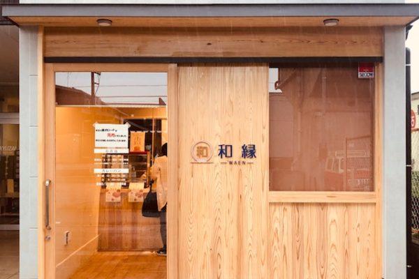 お弁当&カレーパン屋さん『和縁-WAEN-』がOPEN !!