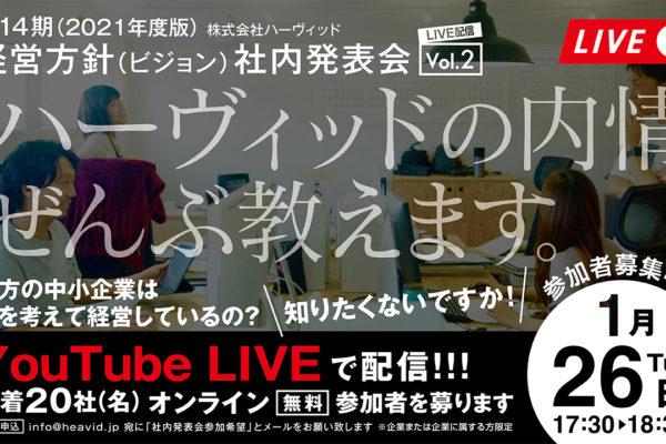 経営ビジョン発表会 LIVE配信のお知らせ!