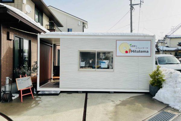 お惣菜とシフォンケーキ店 Hitotema様