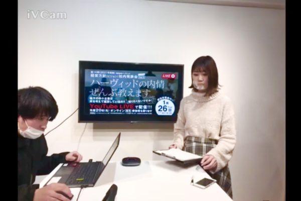 第14期 経営方針発表会・ライブ配信ご参加のお礼