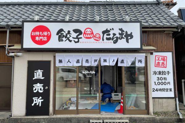 冷凍餃子の無人直売所