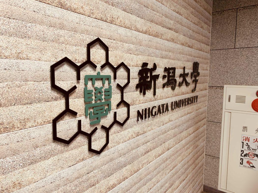 新潟大学エントランスサイン